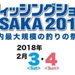 フィッシングショーOSAKA2018