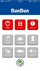 ブンブンアプリ
