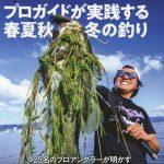琵琶湖バスフィッシング実用ガイド2018